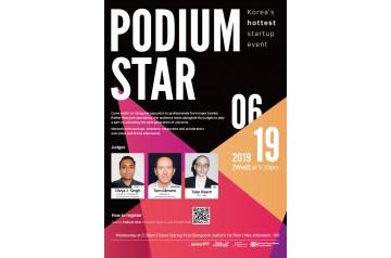 [모집] 포디움스타(Podium Star June) 청중평가단