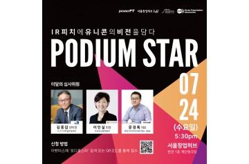 [모집] 포디움스타(PodiumStar July) 청중평가단