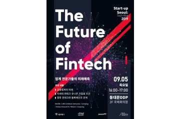 The Future of Fintech (핀테크의 미래) :  Fintech discussions and panels