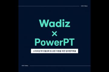 [와디즈X파워피티]펀딩 플랫폼 Wadiz와 Powerpt가 손을 잡다!_스타트업 성장 지원 업무협약체결MOU