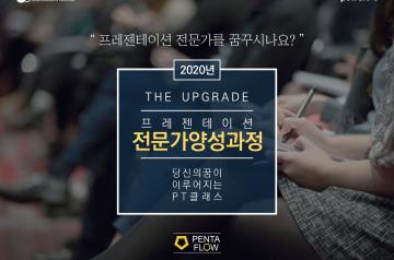 [모집] 프레젠테이션 전문가양성과정 45기 모집 (11/21개강)