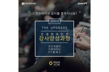 [모집] 프레젠테이션 강사양성과정 43기 모집 (4/4개강)