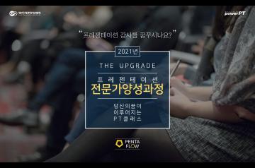 [모집] 프레젠테이션 전문가양성과정 46기 모집 (3/20개강)