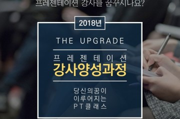 [모집] 프레젠테이션 강사양성과정 36기 모집 (3/31개강)