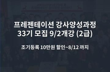 [모집] 프레젠테이션 강사양성과정 33기 모집