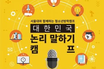 [모집] 대한민국 논리 말하기 캠프